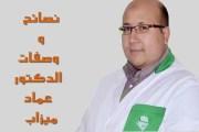 صباغة الشعر طبيعيا باللون البني من الدكتور عماد ميزاب / مدونة أسماء التمالح