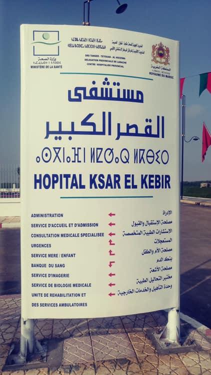 مستشفى القصر الكبير الجديد ….أي جديد. ؟؟