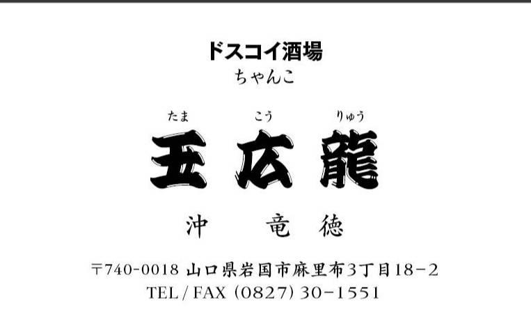 【ドスコイ酒場ちゃんこ 玉広龍】 3月2日㈪OPEN!!