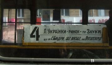 """Новий"" маршрут у Тернополі"