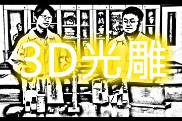 2012 創意實驗影片 – 3D光雕