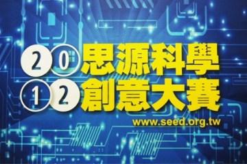 2012 思源科學創意大賽(關卡演示) – 彰化女中、明道中學、光復中學、竹北高中