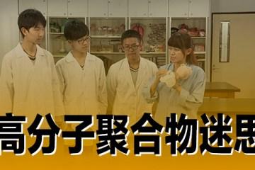2015 創意實驗影片 – 高分子聚合物迷思