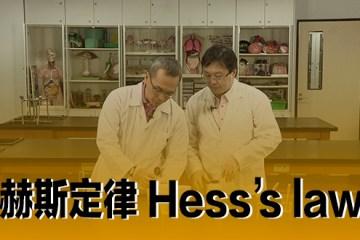 2015 創意實驗影片 – 酸鹼的強弱判斷