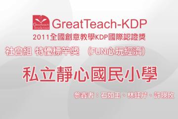 2011 KDP 社會組標竿獎