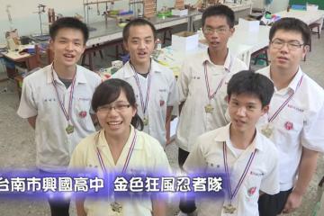 2012 思源科學創意大賽 – 金牌獎 興國高中