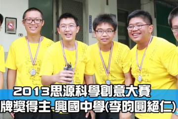 2013 思源科學創意大賽 銀牌獎 – 興國中學