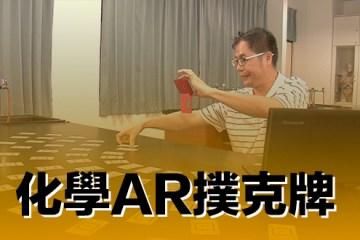 2015 創意實驗影片 – 化學AR撲克牌