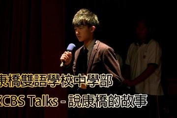 2014 康橋雙語學校 KCBS Talks ─ 說康橋的故事