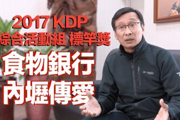 2017 KDP 綜合活動組標竿獎