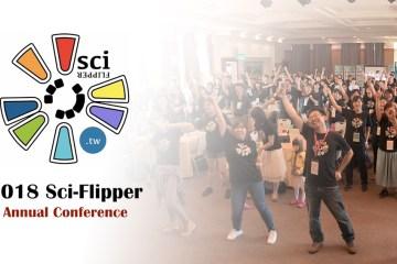 Sci-Flipper 2018 年會