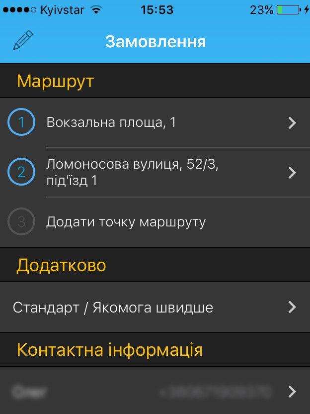 Uklon: 10 приложений, которые обязательно стоит скачать на свой смартфон