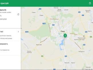 Як визначити місце розташування Android-телефону