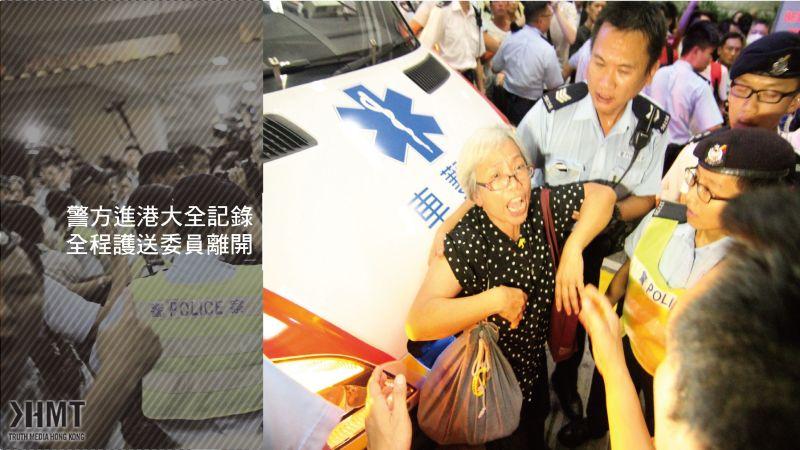 Cover_0728_HKU_Police-01