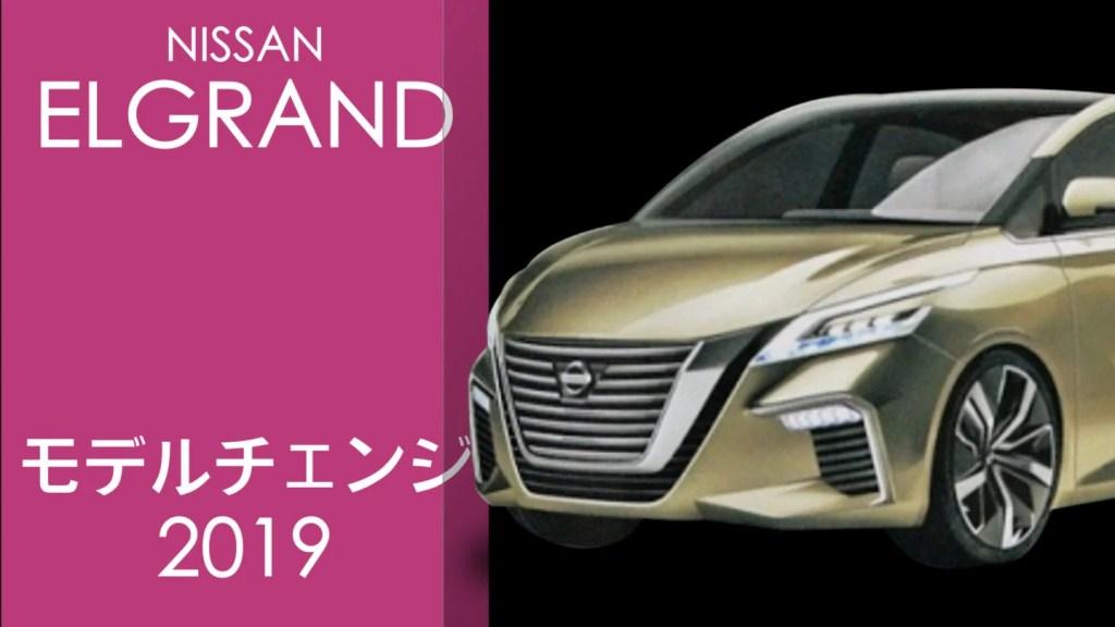 日産 新型エルグランド フルモデルチェンジ2019最新情報(発売日・価格・スペック)まとめ! ライバルはオデッセイに!?