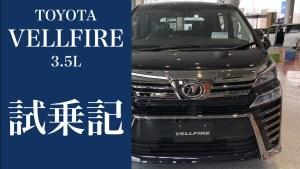 【SE試乗記】 トヨタ 新型ヴェルファイア 3.5Lを採点評価! 新開発3.5L V6エンジンの実力は!?