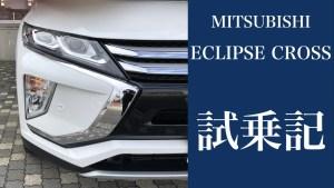 【SE試乗記】三菱 エクリプスクロスを採点評価!今一番オススメしたいSUV!