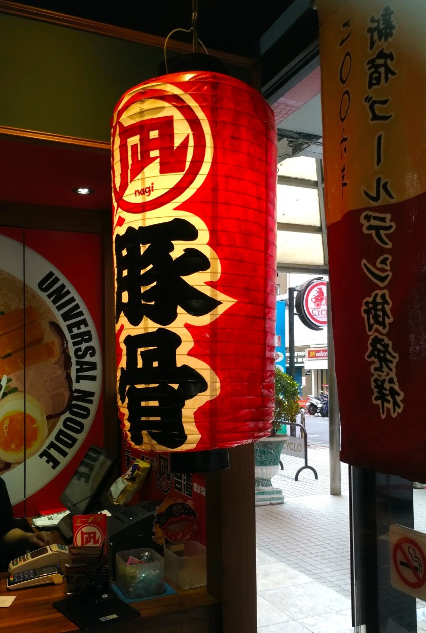 Nagi豚骨拉麵 台北忠孝店店內紅色燈籠