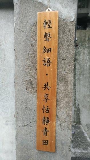 台北「青田七六」輕聲細語