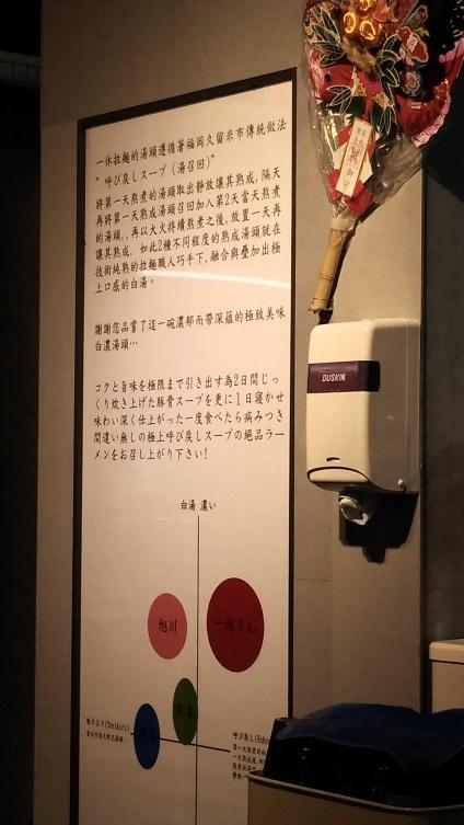 Ikyusan Ramen-20171226-signboard.jpg