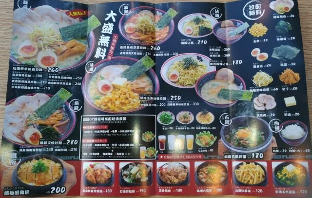 屯京拉麵 menu