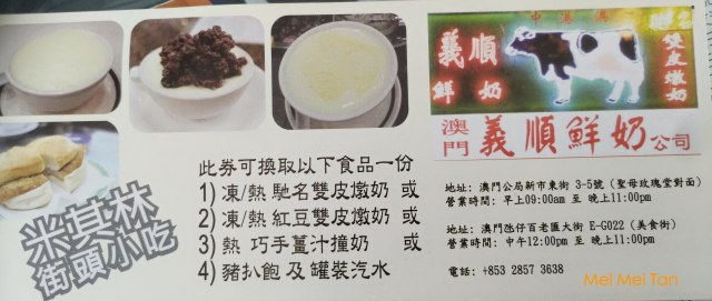 Street Food at the Historic Center of Macao-Yishun Milk-Voucher-20180210