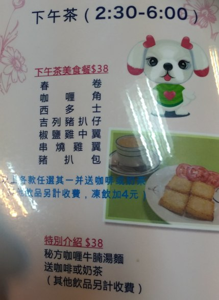 Street Food at the Historic Center of Macao-Victory Tea Restaurant-Menu-20180210