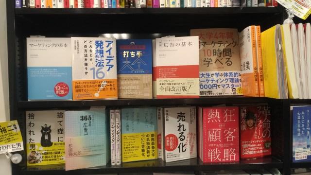 自由之丘 車站南口的書店