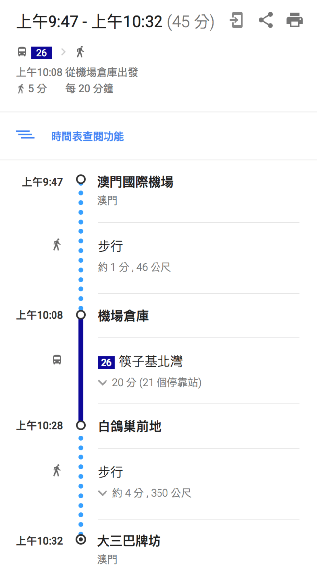 Travel-Macau-Map Search result from airport to Ruins of St Paul-20180210