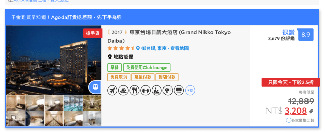 Grand-Nikko-Tokyo -Hotel-Daiba -20190108-2018-07-14 checked