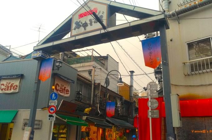 東京景點:日暮里站谷根千散步~谷中銀座,沒看見貓的貓街
