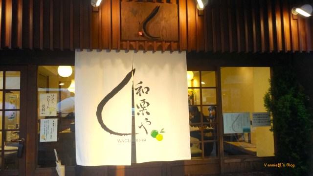 東京 谷中銀座 商店街 和栗子 甜點屋