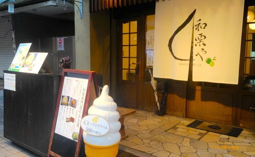 東京 谷中銀座 商店街 和栗子 甜點屋 冰淇淋