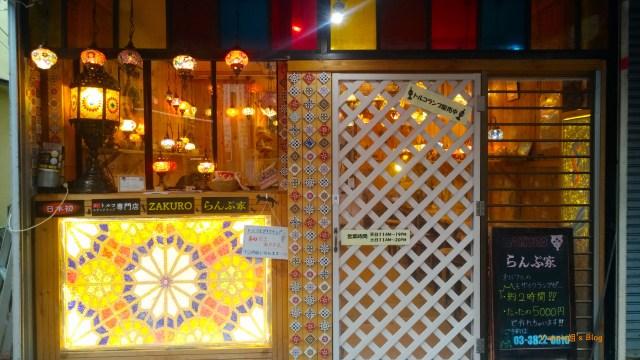 tokyo-yanesen-yanakaginza-turky lamps