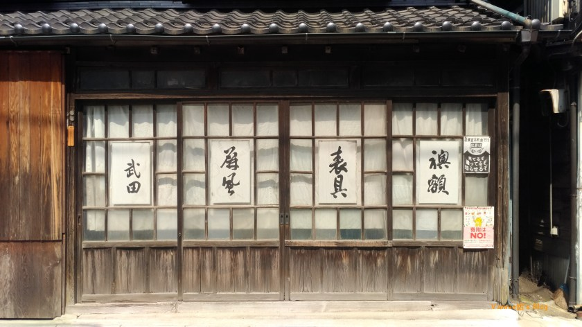 Tokyo-yanesen-nezu-shitamachi store-20180419