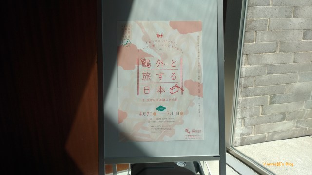 Tokyo Yanesen Moriogai Museum-2-20180419