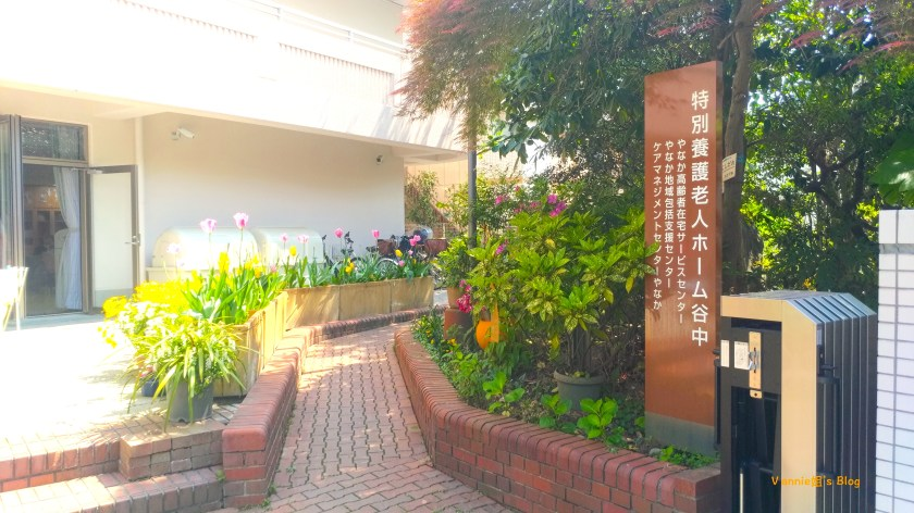tokyo-yanesen-senior home