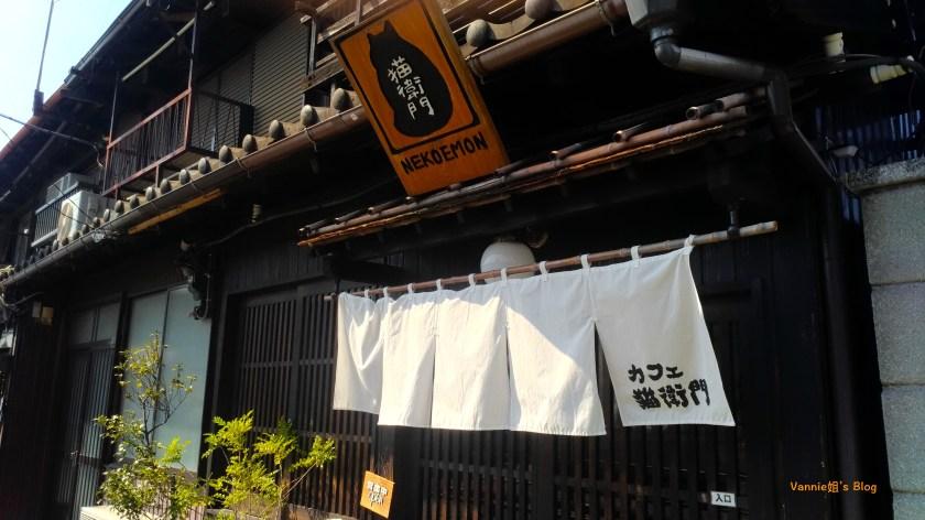 tokyo-yanesen-nekoemon-front