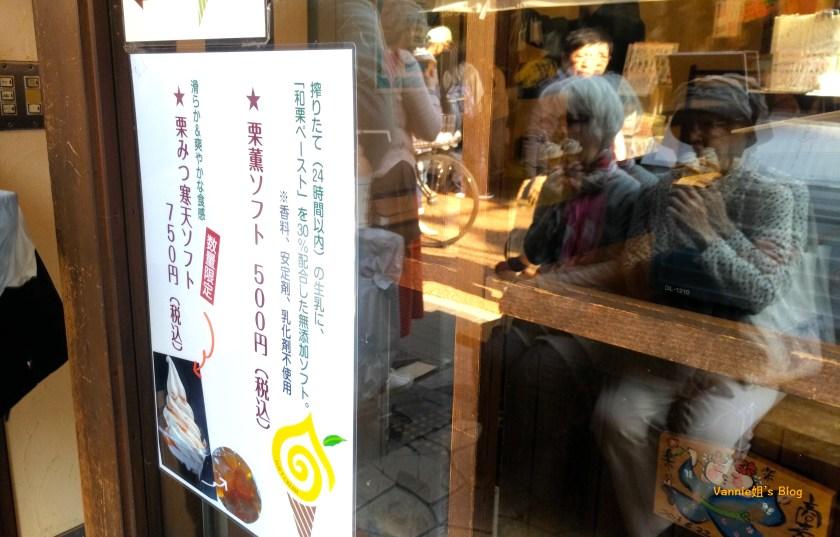 東京 谷中銀座 商店街 和栗子 甜點屋 冰淇淋口味