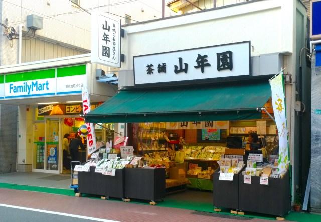 tokyo-sugamo-yamaneen tea