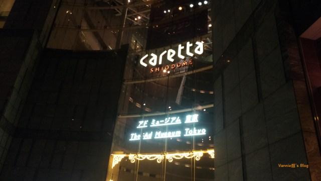 東京高樓夜景 - Caretta汐留