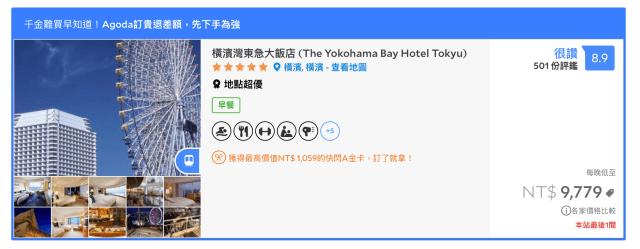 The-Yokohama-Bay-Tokyu-Hotek-20181230-2018-07-14 checked