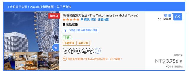 The-Yokohama-Bay-Tokyu-Hotek-20190108-2018-07-14 checked