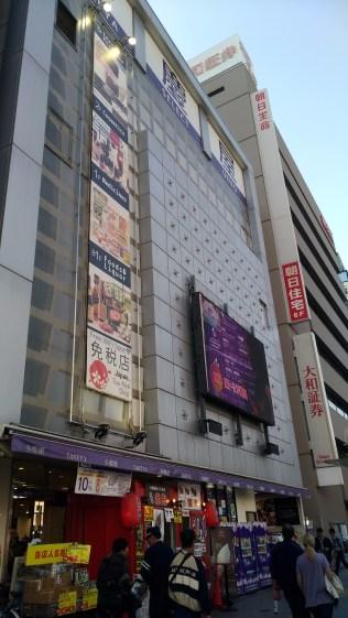 上野折扣商店-多慶屋