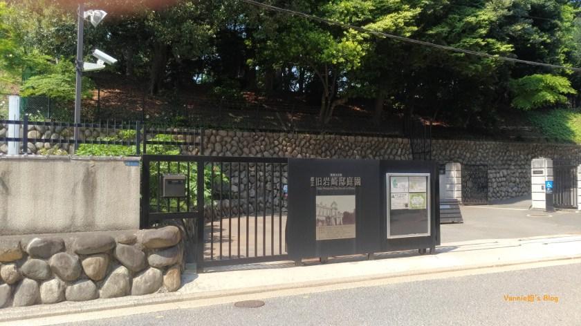 舊岩崎邸庭園 大門
