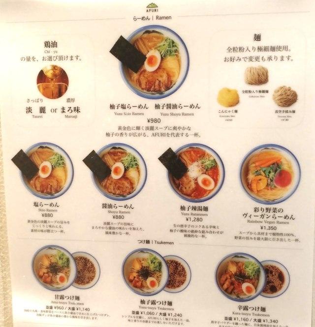 阿夫利拉麵菜單