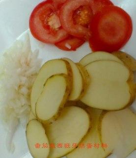 番茄版西班牙烘蛋材料