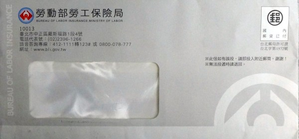 中華民國勞動部勞工保險局信封
