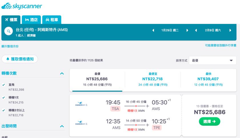2019春節出國台北飛阿姆斯特丹機票