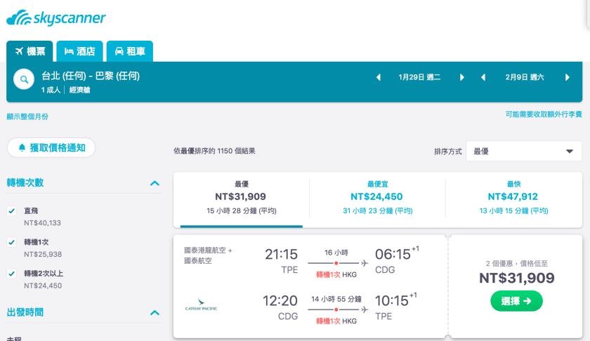 2019春節出國台北飛巴黎機票